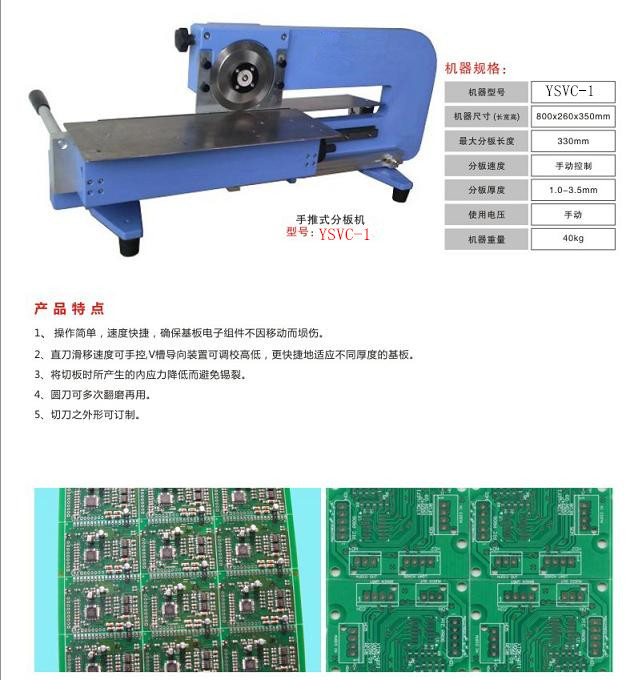 PCB Depanelizer machine pcb separator -YSV-2M